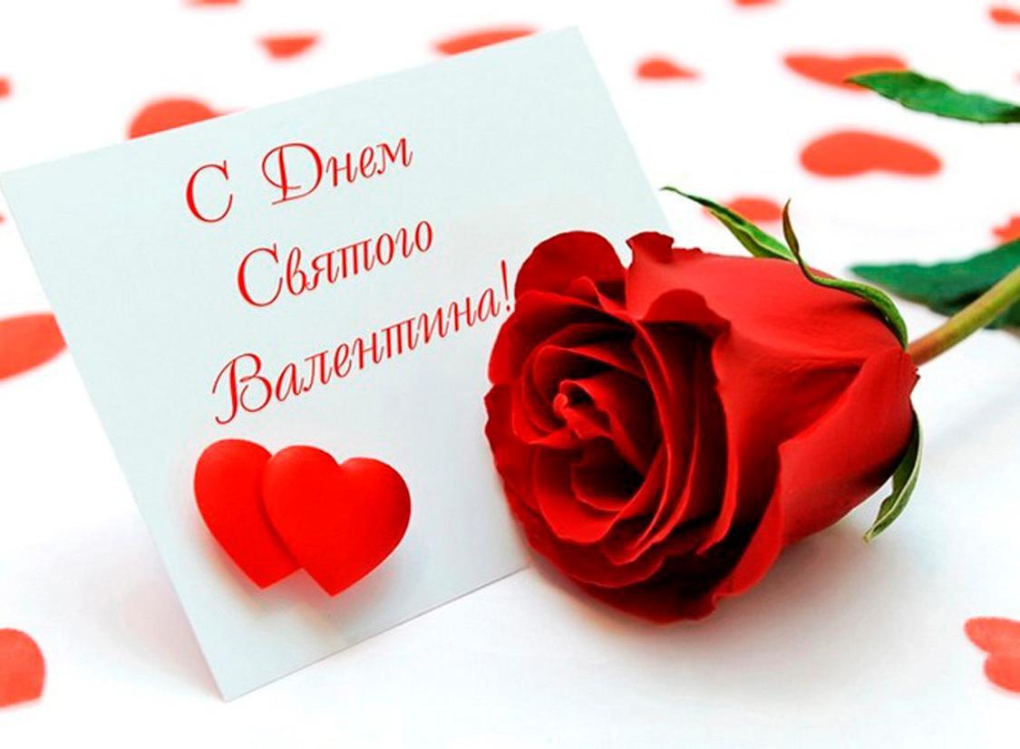 Поздравление семьи с днем святого валентина